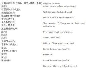 himno china